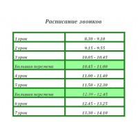 РШЗ-8.30-45-24 - Расписание школьных звонков