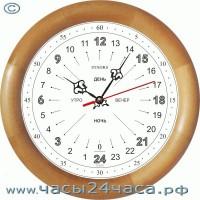 2H-24 - 24 часовые