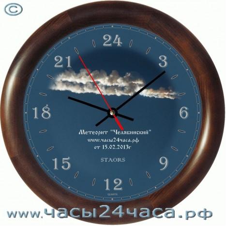 Часы № Meteor-40  - 24 часовые.