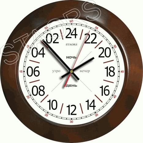 Часы zn-80+1H24 - часы 24 часовые обратного хода  с большими часовыми цифрами (символами).