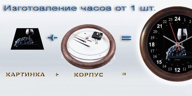 18.Bv - Часы на заказ от 1 штуки