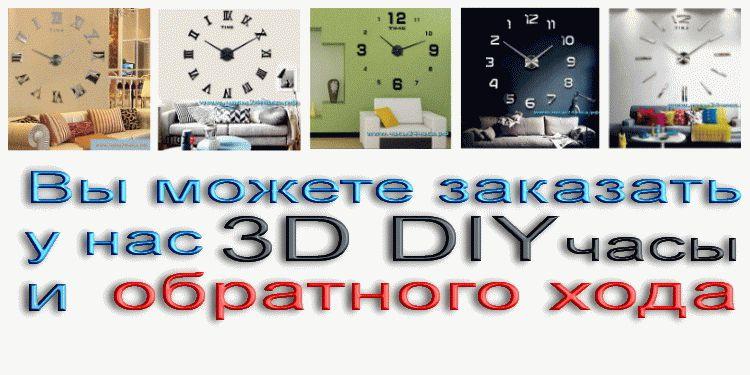Zn.3D - Часы 3D DIY - обратного хода
